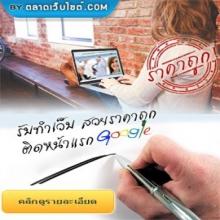 โฆษณาจุดแถบซ้ายเว็บไซต์ ผู้รับเหมาก่อสร้างไทย.com